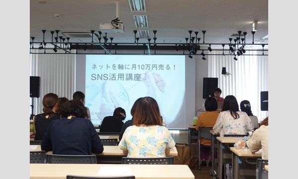 【12/13(木)】ネットを軸に月10万円売る!SNS活用講座(世田谷) イベント画像1