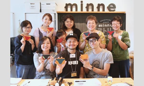 【5/25~5/27】貴方好みのパンティーパスケースを作ろう! in minneのアトリエ 神戸 イベント画像2