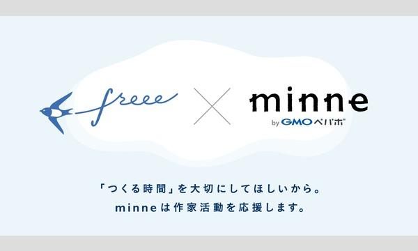 【1/12(土)】minne×freee「ハンドメイド作家のための確定申告セミナー」@神戸 イベント画像1