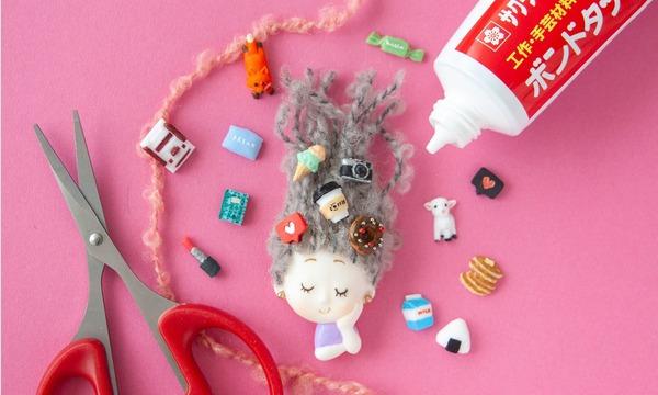 【ワークショップ】CHIMNEYさんと一緒に夢見る妄想ちゃんブローチを作ろう!(神戸) イベント画像1