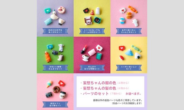 【ワークショップ】CHIMNEYさんと一緒に夢見る妄想ちゃんブローチを作ろう!(神戸) イベント画像2