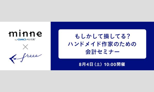 【8/4(土)】minne×freee「もしかして損してる?ハンドメイド作家のための会計セミナー」 イベント画像1