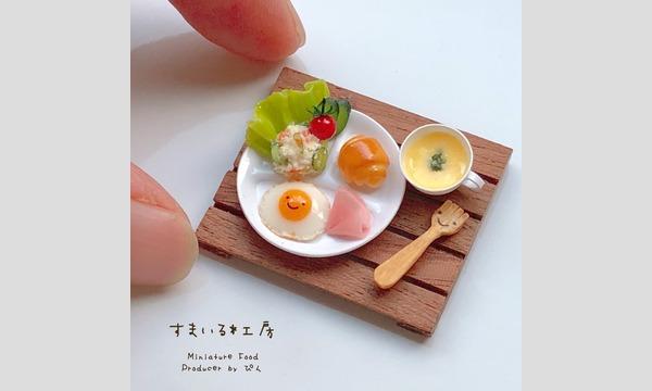 【10/7(日)】すまいる*工房さんの可愛くて美味しそうなミニチュアフード体験レッスン(神戸) イベント画像1