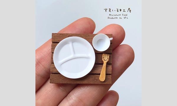 【10/7(日)】すまいる*工房さんの可愛くて美味しそうなミニチュアフード体験レッスン(神戸) イベント画像2