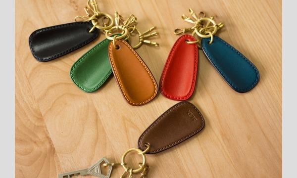【9/7(金)】革と糸の色を選んで作る 革の靴べらキーホルダーづくり in minneのアトリエ 福岡 イベント画像1