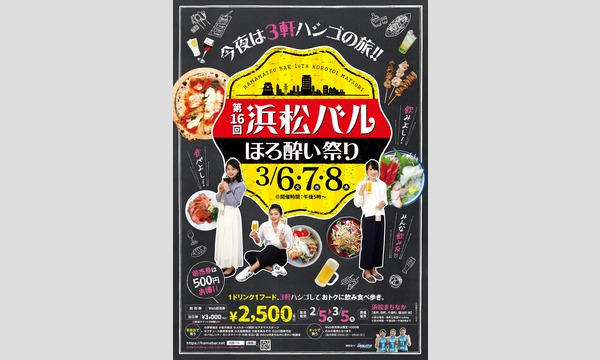 浜松バル 第16回ほろ酔い祭り イベント画像1