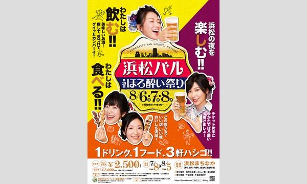 浜松バル 第19回ほろ酔い祭り イベント画像1