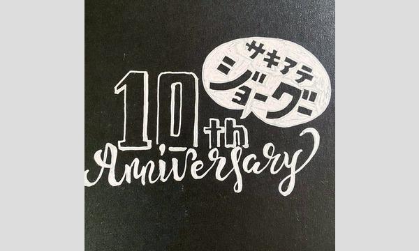 JOEGOO FES 2020 in ENDOUJI ONLINE LIVE イベント画像1