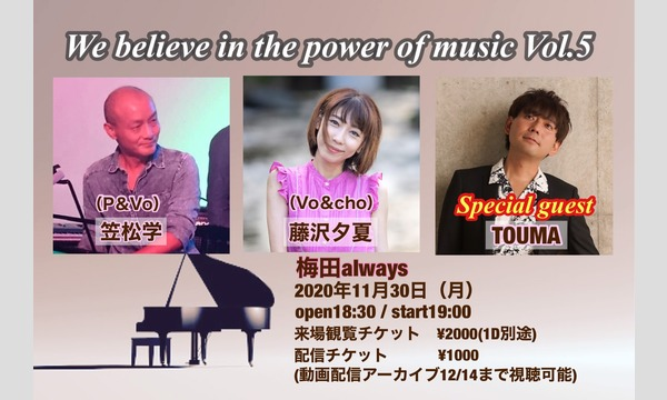 「We believe in the power of music Vol 5」藤沢夕夏&笠松学&TOUMA イベント画像1