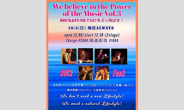 【ライブ配信】Rock&Funkで567をぶっ飛ばせ!We believe in the power of Music イベント画像1