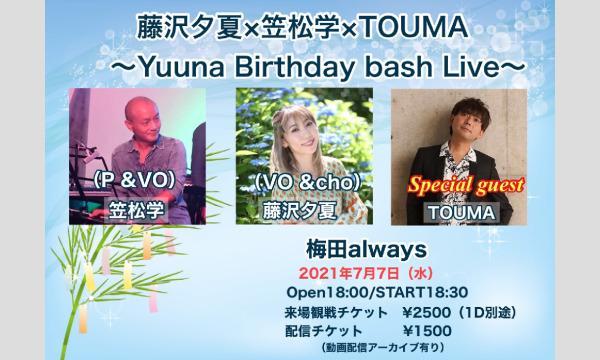 藤沢夕夏×笠松学×TOUMA〜Yuuna Birthday bash Live〜オンライン配信チケット イベント画像1