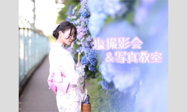 6/30(日)塩撮影会&写真教室☆浴衣イベント イベント画像1