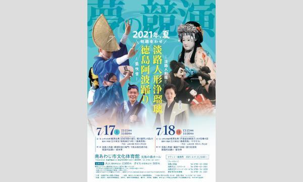 【7/18】淡路人形浄瑠璃・徳島阿波踊り「夢の競演」 イベント画像3
