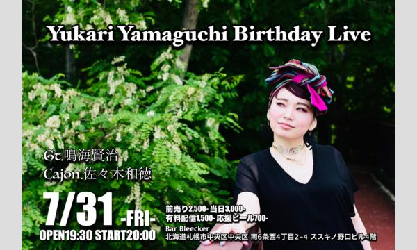 Yukari Yamaguchi Birthday Live@ Bar Bleecker イベント画像1