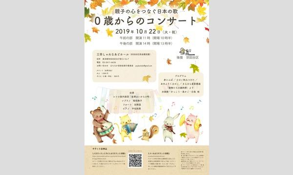 親子の心をつなぐ日本の歌「0歳からのコンサート」 イベント画像1