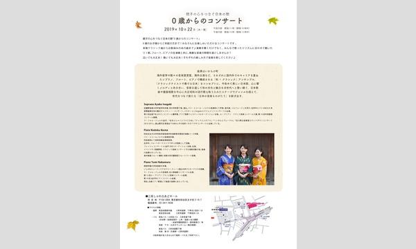 親子の心をつなぐ日本の歌「0歳からのコンサート」 イベント画像2