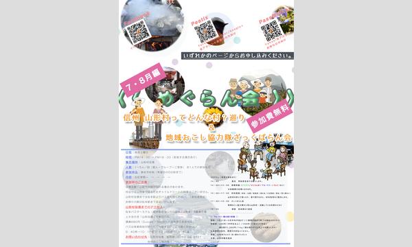 《 めぐらん会 》 収穫体験+村巡り+座談会 〜 7・8月編 ~ イベント画像3