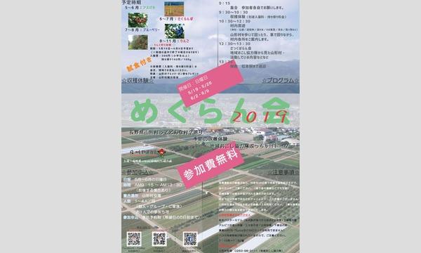 【 参加費無料 】5~6月日曜日開催《 めぐらん会 2019春 》 イベント画像2