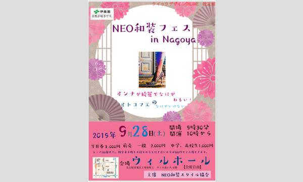 NEO和装フェスin Nagoya イベント画像1