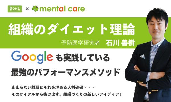 組織のダイエット理論 〜Googleも実践している最強のパフォーマンスメソッド 〜 in沖縄イベント