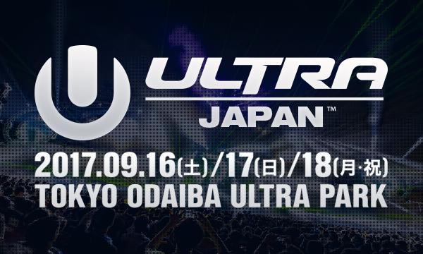 3日通し券 ULTRA JAPAN 2017