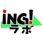 INGラボ(アイ・エヌ・ジー ラボ)のイベント
