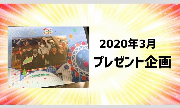 2020年3月プレゼント企画~実況者4人の遊園地記念写真~ イベント画像1