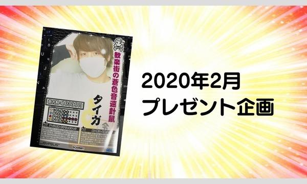 2020年2月プレゼント企画~誰得ホスト写真~ イベント画像1