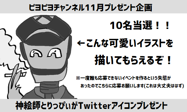 (再度)2018年11月プレゼント企画~神絵師からTwitterアイコンプレゼント~ イベント画像1