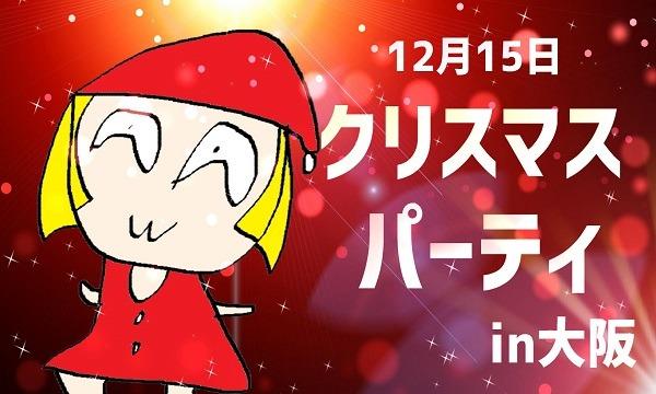 とりっぴぃのクリスマスパーティin大阪 イベント画像1