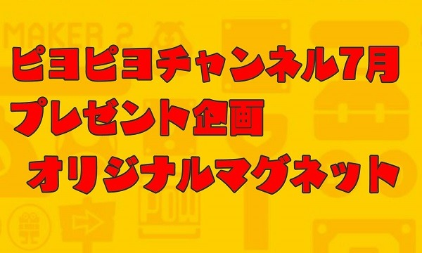 2019年7月プレゼント企画~ピヨちゃん限定オリジナルマグネット~ イベント画像1
