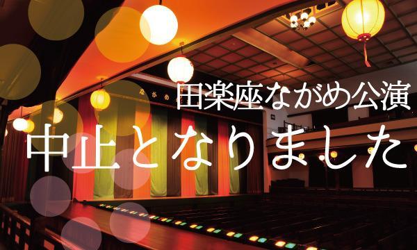 田楽座 ながめ公演【中止となりました】 イベント画像1