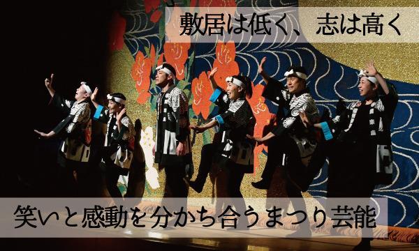 田楽座 ながめ公演【中止となりました】 イベント画像2
