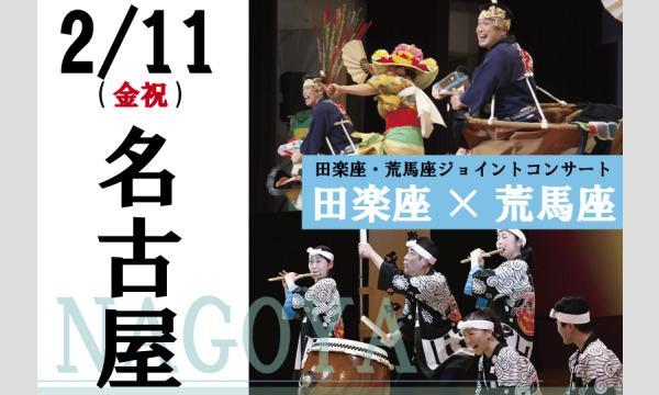 田楽座×荒馬座ジョイントコンサートin名古屋 イベント画像1
