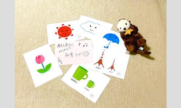 【4か月~3歳】つくばで知育ヨガ ~親子のわくわく時間~【1回チケット】 イベント画像1