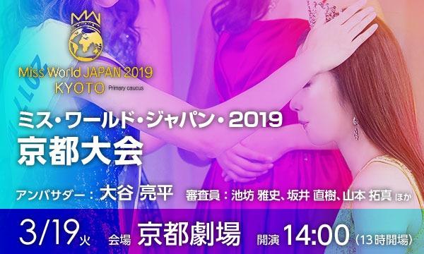 ミス・ワールド・ジャパン2019京都大会 イベント画像1