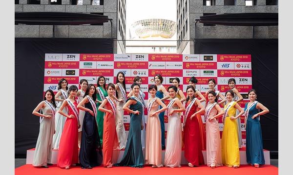 ミス・ワールド・ジャパン2019京都大会 イベント画像2