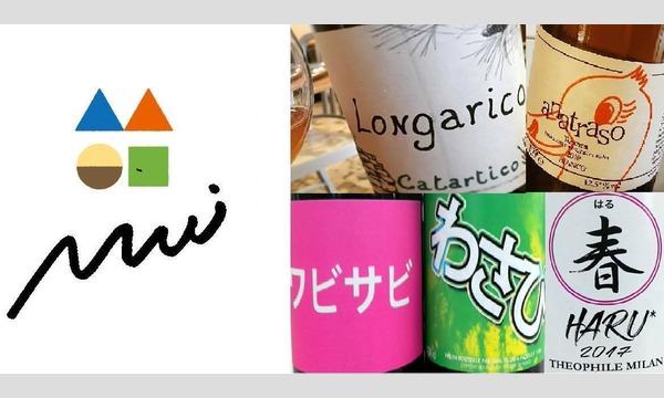 自然派ワインと『パーラー江古田』絶品パンの会!!Part.3 イベント画像1