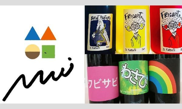 【エ ヴィーノ × 日仏商事 × パーラー江古田 @Mui】コーヒー屋さんのワイン会!Part 4 イベント画像1