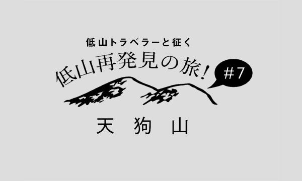 低山トラベラーと征く 低山再発見の旅#7  FW「天狗山」