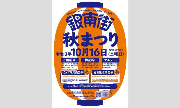 2021徳山銀南街秋まつり 商品券web申込み