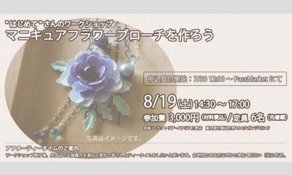 [ハンドメイド ワークショップ] マニキュアフラワーブローチを作ろう in東京イベント