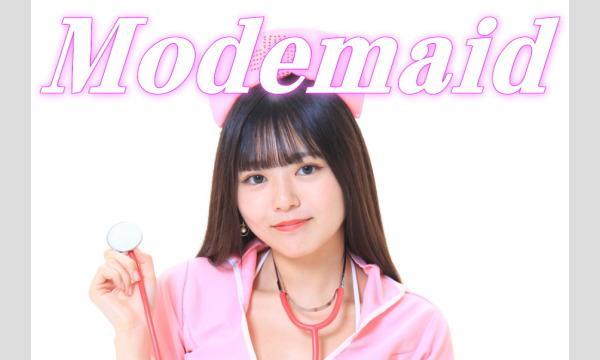モデメイド 撮影会の【モデメイド撮影会】1対1個人撮影★格安キャンペーン!イベント