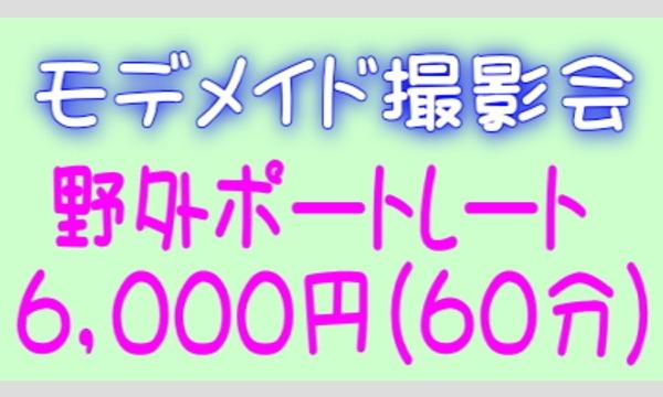 モデメイド 撮影会の1対1個人撮影会☆格安キャンペーン中!(~6/15まで)モデメイド撮影会イベント