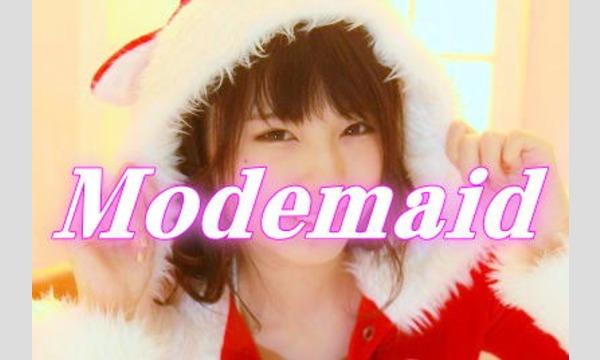 モデメイド 撮影会のモデメイド撮影会『ぴぴ』1対1個人撮影!12月14日(木)20時~22時!イベント