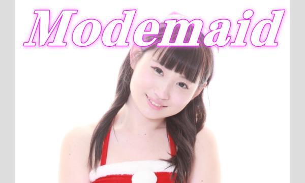 モデメイド 撮影会の【モデメイド撮影会】1対1モデル撮影会★格安キャンペーン!イベント