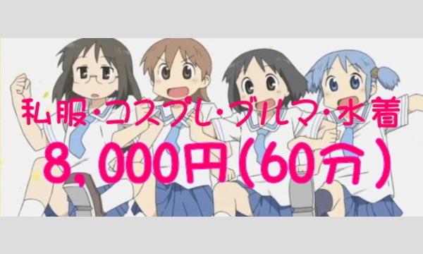 1対1個人撮影☆格安キャンペーン中!(2月末まで)