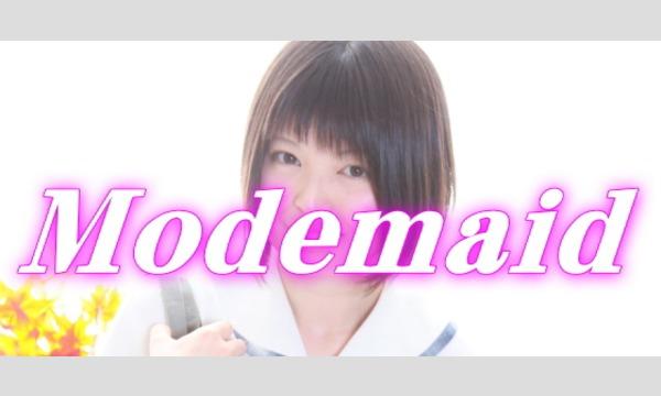 モデメイド撮影会『れいか』1対1個人撮影会!2月5日(月)11時~16時! in東京イベント