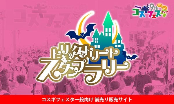 【コスギフェスタ】スタンプラリーSルート イベント画像1