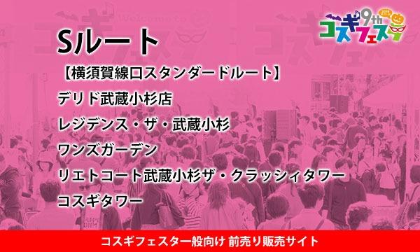 【コスギフェスタ】スタンプラリーSルート イベント画像2